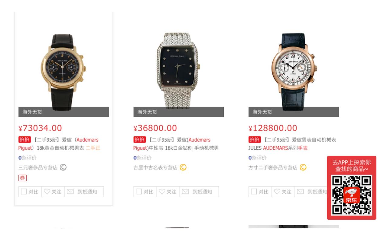 Audemars Piguet lanza boutique pop-up online en China